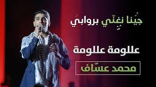 الفنان محمد عساف - عللومة عللومة - روابي 2019