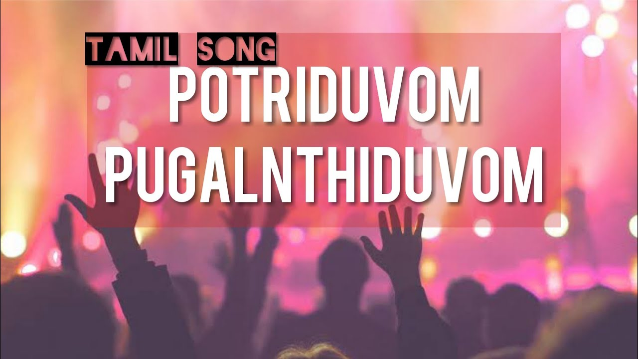 Potriduvom Pugazhnthiduvom – போற்றிடுவோம் புகழ்ந்திடுவோம் song lyrics