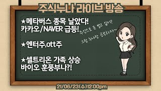 21/06/23(수)주식누나 주식라이브방송 주식동기부여…