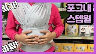 포그내 스텝원 신생아 슬링 아기띠 사용법과 꿀팁, 싸게…