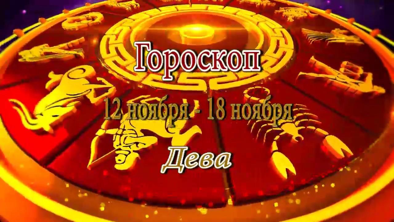 Дева. Гороскоп на неделю с 12 ноября по 18 ноября