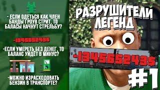 GTA 5 - РАЗРУШИТЕЛИ ЛЕГЕНД #1