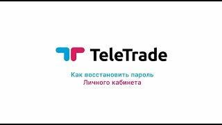 Ч. 9 Інструкція Телетрейд. Як відновити пароль від Teletrade