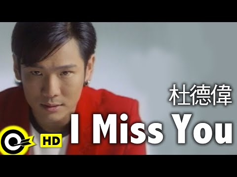 i missed you song