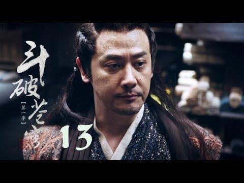 鬥破蒼穹 13 | Battle Through the Heaven 13【TV版】(吳磊、林允、李沁、陳楚河等主演)