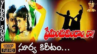 Surya Kiritame Neeva Video Song   Preminchukundam Raa Songs   Venkatesh, Anjala Zaveri