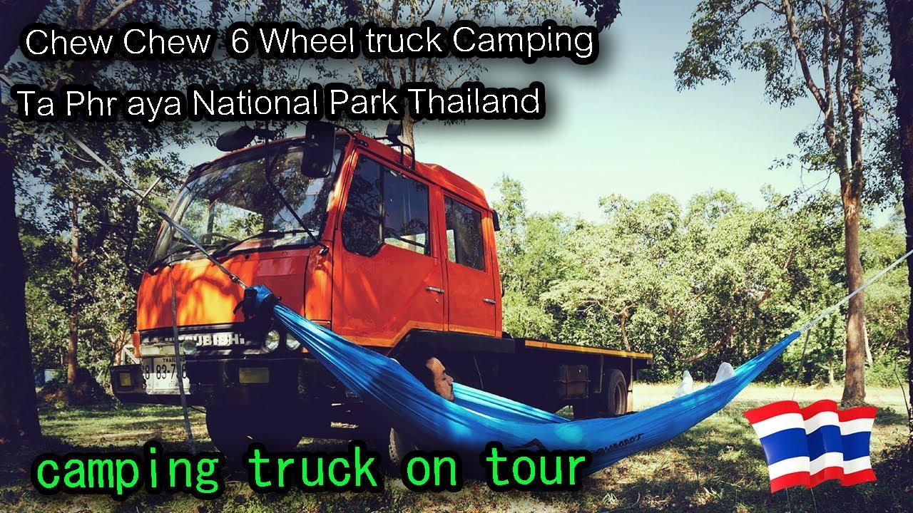 ขับรถ6ล้อ ไปกางเต็นท์แค้มปิ้ง Camping อุทยานแห่งชาติตาพระยา