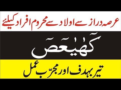 Aulad K Liye Wazifa/Aulad K Liye Rohani Amal/Urdu Amal/