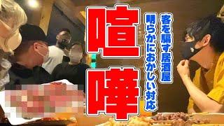 【喧嘩】居酒屋でありえない料理が出てきたので文句を言ったら店員と喧嘩になった