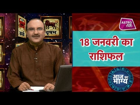 आज का भाग्य  18th January 2019  Deepak Kapoor  Astro Tak