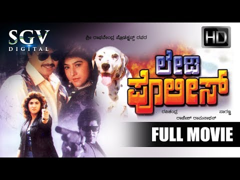 Kannada Movies Full   Lady Police Kannada Movies Full   Kannada Movies   Malashree, Harish,