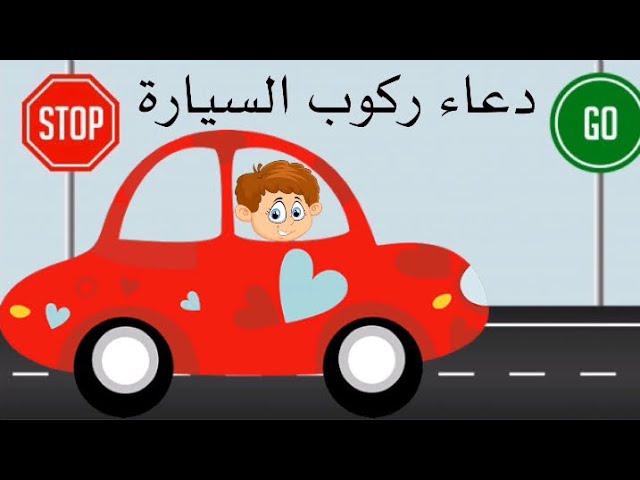دعاء ركوب السيارة 🚙 - YouTube