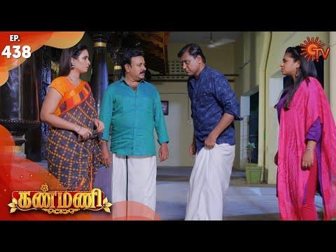Kanmani - Episode 438 | 2nd April 2020 | Sun TV Serial | Tamil Serial