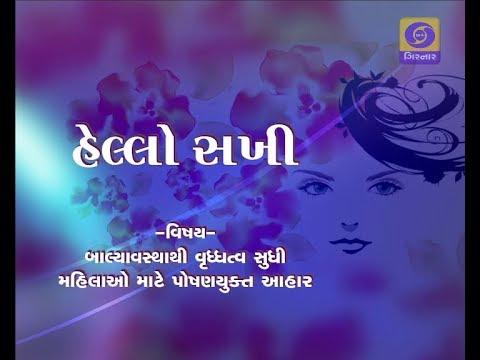 HELLO SAKHI - Balyavastha thi Vriddhutv Sudhi Mahilaon mate Poshanyukt Aahar