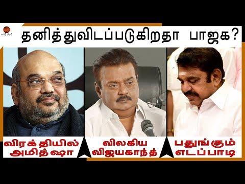 Amithsha / Big disappointment on Alliance | அய்யோ!, பாஜகவுடன் கூட்டணியா?
