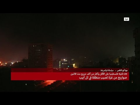 قصف صاروخي متبادل بين الفصائل الفلسطينية المسلحة والجيش الإسرائيلي  - 03:54-2021 / 5 / 16