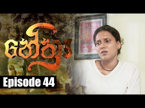 Nethra - නේත්‍රා Episode 44 | 22 - 05 - 2018 | SIYATHA TV