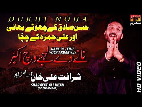 Nanay De Lehje Which - Sharafat Ali Khan || Noha 2018-19 - #TP Moharram