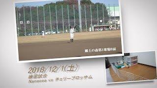 2018/12/1(土)に郷土の森第1球場B面で行われた チェリーブロッサムさん...