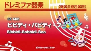 早坂好恵 - ビビディ・バビディ・ブー (BIBBIDI-BOBBIDI-BOO)