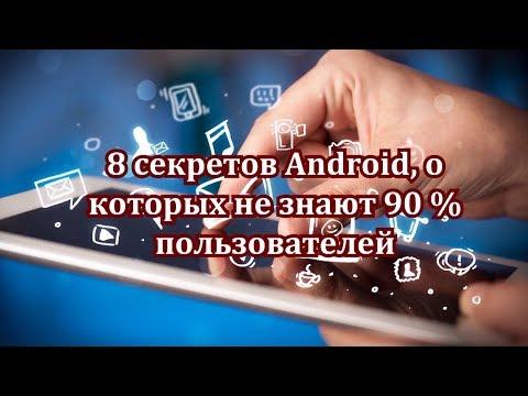 8 секретов Android, о которых не знают 90 % пользователей - Smolportal