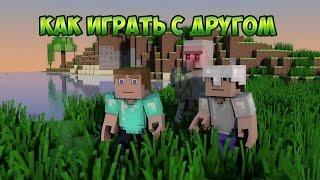 Как играть с другом вместе по сети в Minecraft! без hamachi и сторонних программ! 2019!