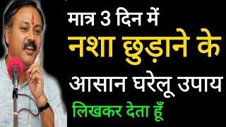 how to give up alcoholic habit|sharab chudane ke upay|daru khudayi