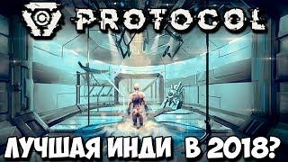 ОБЗОР PROTOCOL | Пукнул - проиграл
