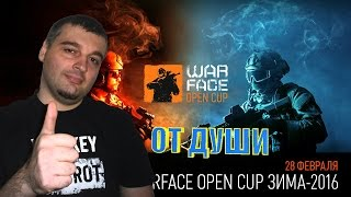 Warface?OpenCup 2016 ЗИМА