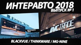 ИНТЕРАВТО 2018. Выпуск №1: О выставке; стенд BlackVue, Thinkware, MG-Nine