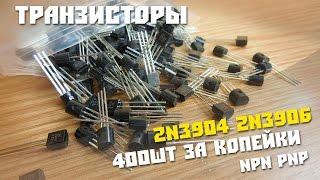#175 Обзор посылки с Китая, 400 транзисторов за смешные деньги (pnp/npn)