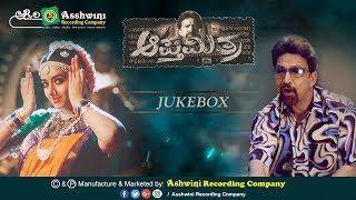 Apthamitra || Juke Box || Dr. Vishnuvardhan || Ramesh Arvind || Soundarya || Guru Kiran