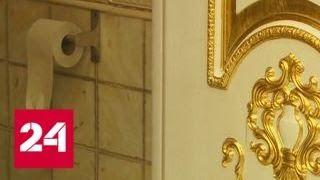 Преподаватели вуза в Екатеринбурге обзавелись роскошным золотым туалетом - Россия 24