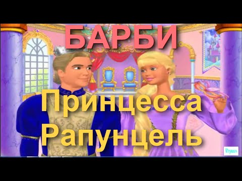 Барби на русском Принцесса Рапунцель (ПОЛНАЯ ВЕРСИЯ) ИГРА для детей, для девушек Прохожд 2015 года