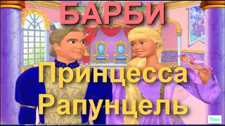Барби на русском