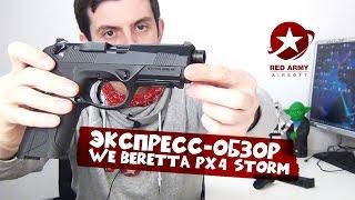 экспресс - обзор пистолета Beretta PX4 Storm WE GBB