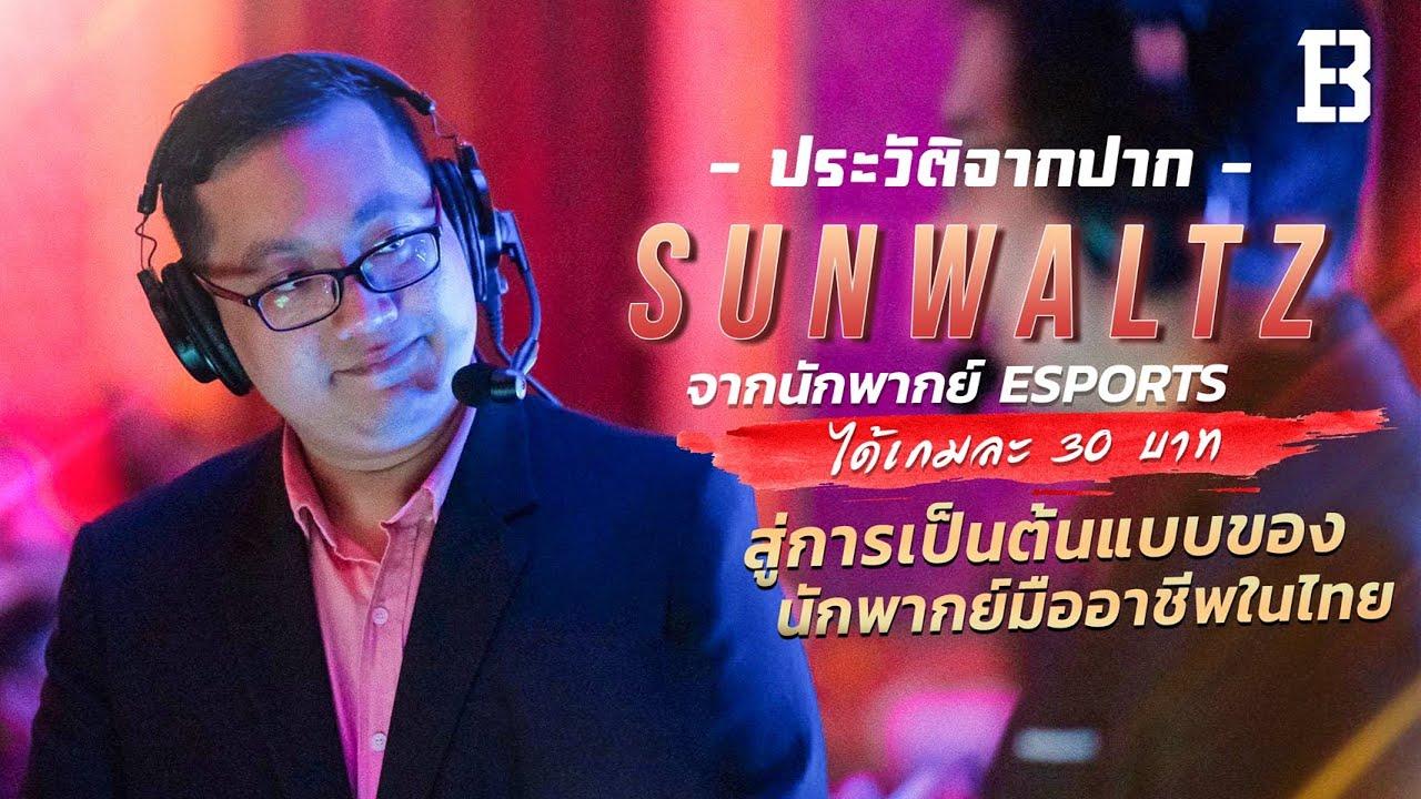 ประวัติจากปาก Sunwaltz จากนักพากย์ Esports ได้เกมละ 30 บาทสู่การเป็นต้นแบบของนักพากย์มืออาชีพในไทย