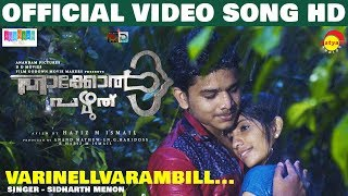 Varinellvarambill Official Song HD | Sidharth Menon | Film Thakkol Pazhuthu