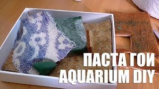 DIY ПАСТА ГОИ. Попытка убрать царапины на стекле аквариума.