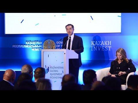 Выступление Б. Сагинтаева на инвестиционном форуме Kazakhstan Global Investment Roundtable
