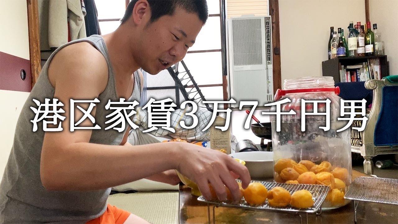 梅干しを1から作ってかっこつける港区家賃3万7千円男