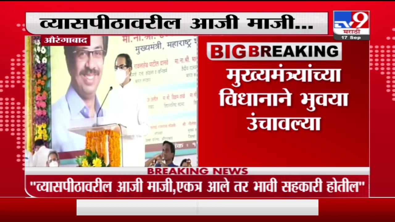 Download CM Uddhav Thackeray   आजी-माजी, एकत्र आले तर भावी, मुख्यमंत्र्यांच्या विधानाने भुवया उचावल्या