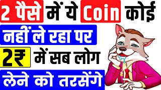 Coin ( Cryptocurrency ) That No One Is Buying At ( 2 Paisa ) But People Will Regret At ( 2Rs )