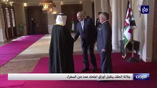 جلالة الملك يتقبل أوراق اعتماد عدد من السفراء - (11-3-2018)