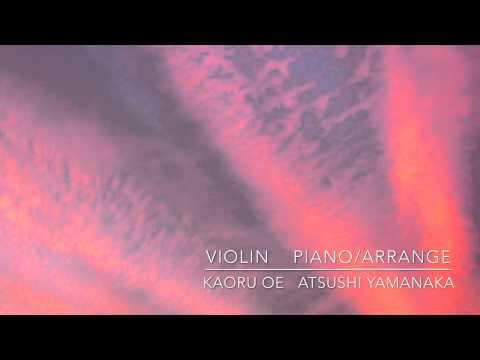 『赤とんぼ』大江馨 山中惇史  「Red dragonflies (Japanese traditional song) 」Kaoru Oe   Atsushi Yamanaka