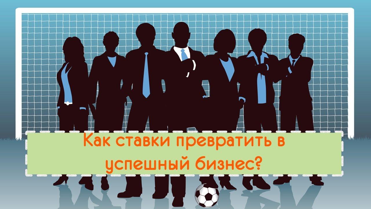Ставки футбол заработок