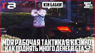 МОЯ РАБОЧАЯ ТАКТИКА ИГРЫ В КАЗИНО! КАК ПОДНЯТЬ МНОГО ДЕНЕГ В GTA 5? - GTA 5 RP   RedAge