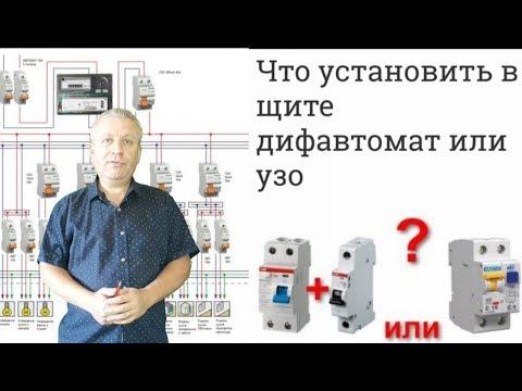 УЗО или дифавтомат,что устанавливать в электрощите для надежной защиты,электромонтаж,+380962629848