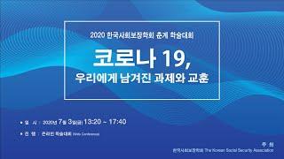 2020 한국사회보장학회 춘계학술대회 1세션