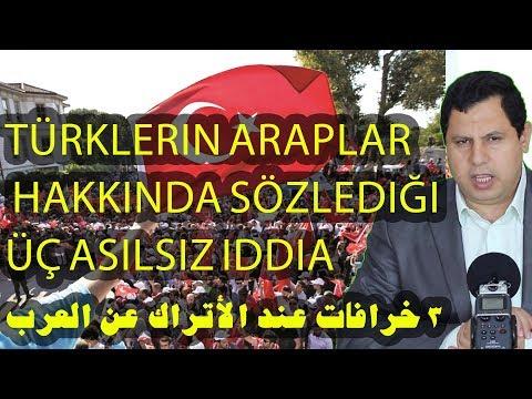 ٣ خرافات عند الأتراك عن العرب Türklerin Araplar Hakkında Söylediği üç Asılsız Iddia
